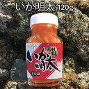 【D】本尾海産 いかさし明太 120g ボリューム満点・大容量サイズ 壱岐 塩辛 お...