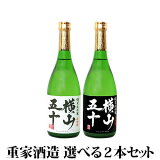 【A】純米大吟醸 横山五十 飲み比べ 選べる2本セット 重家酒造 日本酒【化粧箱入り】横山50 720ml 16度 よこやま ギフト 父の日 御中元 誕生日 プレゼントに