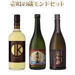 【A】壱岐の蔵酒造モンドセレクション3本セット