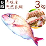 壱岐産天然真鯛の一本釣り。3kg。さらに。