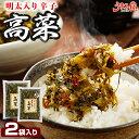 明太入り辛子高菜220g メール便