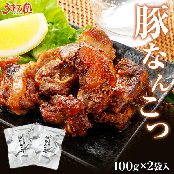 消化メール便豚なんこつ100g×2パック豚肉九州産常温保存OK非常食にもおつまみお試し人気には訳あり食品お取り寄せグルメお取り寄