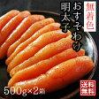 【送料無料】無着色 おすそわけ明太子(大切れ) 1kg(500g×2箱)