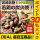 30%ポイントバック 送料無料 メール便 お試し 宮崎名物 若鶏の炭火焼 ゆず胡椒風味 1…