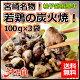 送料無料 メール便 お試し 宮崎名物 若鶏の炭火焼 ゆず胡椒風味 100g×3パック 宮崎…
