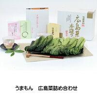 広島菜詰め合わせうまもん発酵漬物広島菜漬送料無料贈り物お歳暮敬老の日