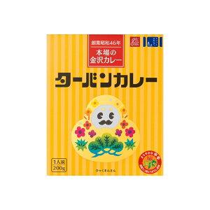 金沢カレーをご家庭で!ターバンカレー200g(1人前)1袋×5箱【smtb-t】