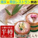 若狭湾の小鯛にこだわって造り上げた、薄味のお刺身。贈り物に最適♪小鯛のささ漬け金箔と桜花...