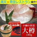 小鯛の笹漬け(ささ漬) 大樽180g≪送料無料≫