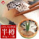 笹漬け専門店 津田孫兵衛 日本海で水揚げされた新鮮なこのしろをお刺身のように仕上げました。...