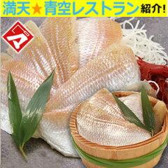 若狭湾の小鯛にこだわって造り上げた、薄味のお刺身。【満天青空レストランで紹介】【SSspecial...