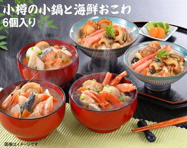 鍋セット 北海道 小樽の 小鍋 と 海鮮おこわ 計5個入り A88 #005