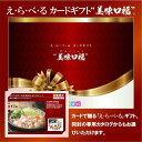 送料無料! 選べる 目録 カードギフト 美味口福 博多 華味鳥 水炊きセット Bコース#010
