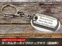 ドッグタグ キーホルダー 認識票 ミディアムサイズ シルバーカラー 米軍 自衛隊 タグ プレート ネ ...