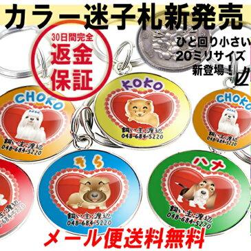 迷子札 犬 ステンレス チョーカー おしゃれ 首輪 名入れ 【メール便送料無料】 大型犬小型犬 犬種ごとのデザイン◎ 愛犬のお名前を迷子札にお入れします♪ ハートに犬のイラスト