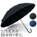 【ポイント10倍】【無料 ラッピング】傘 メンズ 単品 風に...