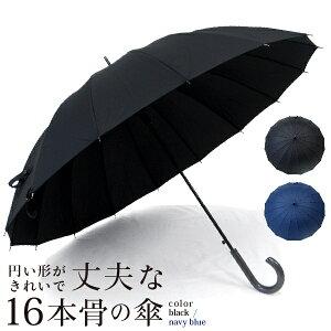 【父の日 無料 ラッピング】【ポイント10倍】傘 メンズ 単品 風に強い グラスファイバー骨使用 無地16本骨 65cm ジャンプ傘 無料包装