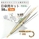 手作りキット 日傘用竹手元 50cmサイズ オリジナル傘を作れる手芸用品 10組セット