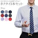 ネクタイ 3本セット 【3点セット】【1000円ポッキリ!】...