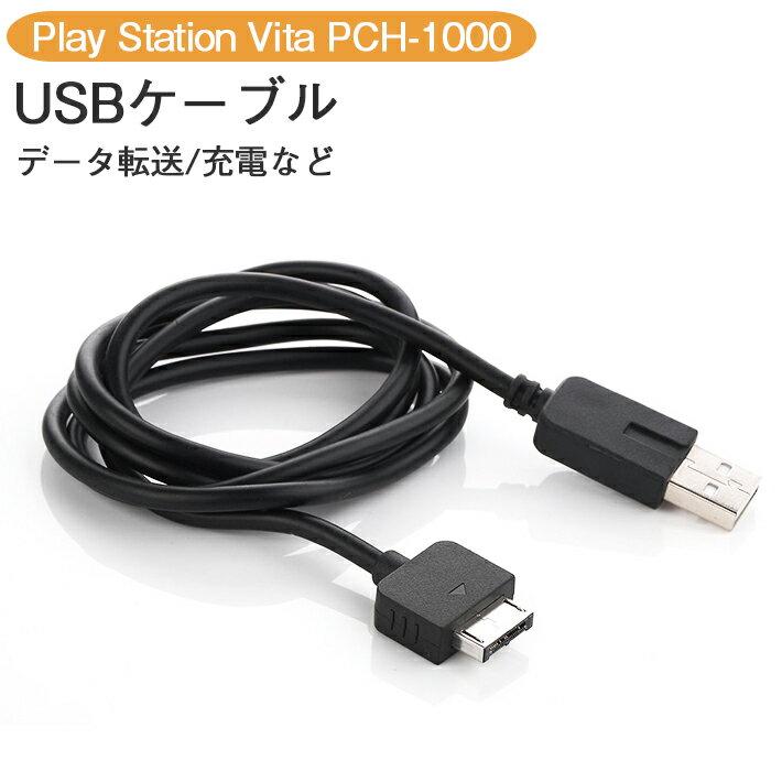 プレイステーション・ヴィータ, 周辺機器 PSV PSVita USB 1m PCH-1000