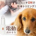 犬 猫 ペット用 電動爪切り 静音タイプ 小型ペット/中型・大型ペット 2WAY仕様 ネイルグラインダー 爪磨き 爪ヤスリ 爪トリマー 爪ケア 犬 猫 用 その1