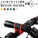 自転車 ライトホルダー シリコン 4本セット【選べる6色】サイクリング 取り付け 伸縮バンド
