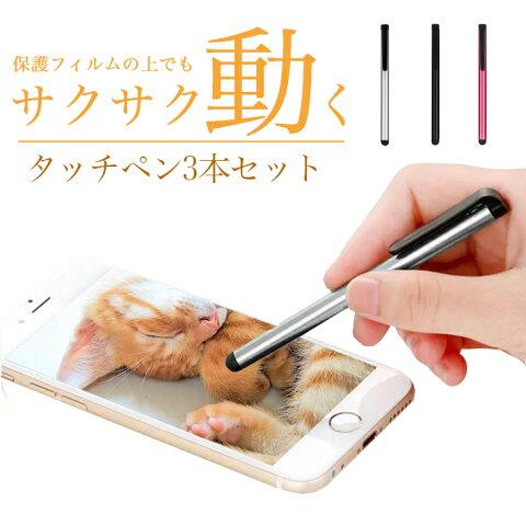 【3本セット】スマートフォン タッチペン スタイラスペン カラフルタッチペン タブレットPC ストラップホール付き!iPad/iPhone/iPod Touch iPhone7 6 5s Xperia nexus7などに!