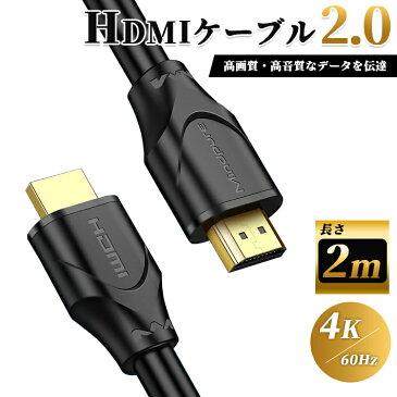 HDMIケーブル 2.0規格 2m (2メートル)Ver2.0 4K対応 高画質 高音質 4K@50/60 2160p テレビ ゲーム機 パソコン 接続