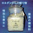アッサーデ&1000 ヨルダンからの贈り物 ミネラル「結晶 調味料」希少 160g ご褒美