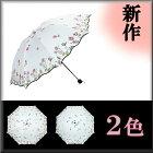 かわいいおしゃれな傘おくりものレディース