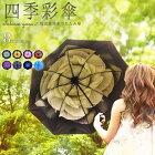 レディースかわいいおしゃれ傘