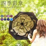 四季彩傘 レディース かわいい 晴雨兼用 折りたたみ傘 遮光 遮熱 UVカット 軽量 逆さ傘(内側に柄) 贈り物 ギフト
