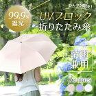 遮光遮熱かわいいおしゃれ傘