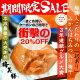 平成最後の大感謝祭!まとめ買いクーポンのご利用で衝撃の20%OFF!【送料無料】3年連続楽…