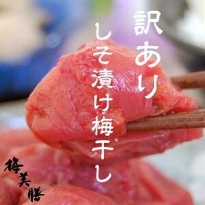 美味しい梅干で日本を元気に!訳ありしそ漬け梅干し750g(約25粒〜45粒程)塩分約6%【送料無料】【紀州南高梅】【つぶれ梅】しそ漬け南高梅【紀州南高梅干 紀州梅 食品 梅干し しそ梅 南高梅 わけあり ワケアリ はねだし バニリン】