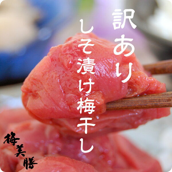 お客様大感謝祭 美味しい梅干で日本を元気に 訳ありしそ漬け梅干し750g(約25粒〜45粒程)塩分約6%   紀州南高梅  つぶ