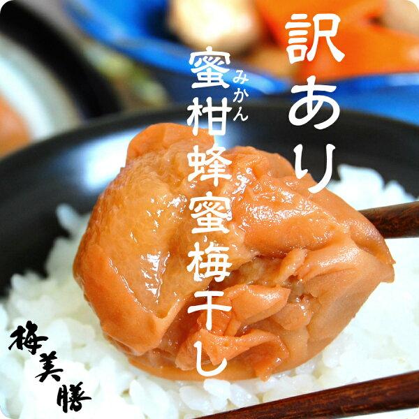 お客様大感謝祭 美味しい梅干で日本を元気に 4年連続グルメ大賞 ご飯のお供    訳ありみかん蜂蜜梅750g(約25粒〜45粒程