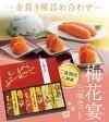 【送料無料】明太子金賞3種詰め合わせうめ屋の梅花宴(ばいかえん)三味セット【お中元】