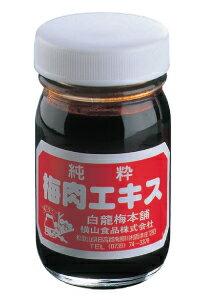 日本古来の健康食品紀州産の青梅の果汁を煮詰めました。(純国産無添加) 青梅梅エキス(梅肉エ...