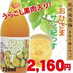 【2010産】紀州南高梅で作った梅のジュース「サン紀っす」720ml(希釈用)【あす楽対応_関東】