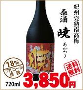 三年もの本格梅酒原酒「暁」