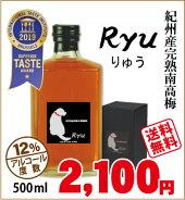 【送料無料】紀州南高梅梅酒本格梅酒「Ryu」〜りゅう〜720ml【あす楽対応_関東】