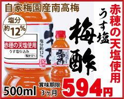 横山食品『うす塩梅酢』