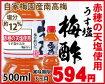 万能な調味料・減塩タイプ梅酢塩分約12%500ml