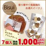 紀州完熟南高梅のデザート大人の冷菓Bisui個包装7粒入