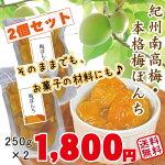 □梅ぽんち紀州南高梅のコンポート150g瓶入添加物不使用