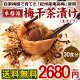 □【送料無料】 【紀州南高梅】 梅干屋が作ったプロの味!本格派「梅干茶漬け」生タイプ 【 …