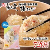 かにしゅうまいレンジパック(5個入)