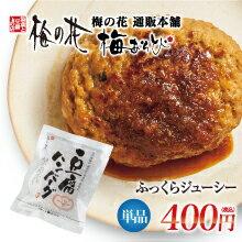 豆腐ハンバーグ130g