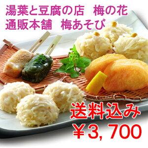 湯葉 豆腐 梅の花ちょっとずつセット≪冷蔵≫≪送料込み≫(※ただし、温度帯が異なる商品をご注文…